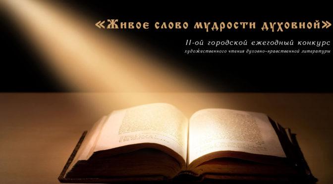 ПРИГЛАШАЕМ К УЧАСТИЮ В ГОРОДСКОМ КОНКУРСЕ «ЖИВОЕ СЛОВО МУДРОСТИ ДУХОВНОЙ»